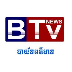 BTN News