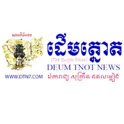 Deum Tnot News