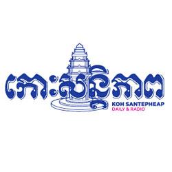 Kohsantepheap
