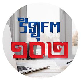 Phnom Penh FM 102