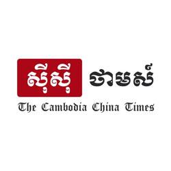 The Cambodia China Times